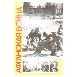 """""""Afgańska Wojna - 202 momenty"""", praca zbiorowa """"Kultura Rosji"""""""