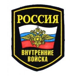 """Naszywka """"Rosja - Wojska Wewnętrzne"""" z herbem"""