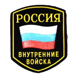"""Russia - Internal Forces"" patch"