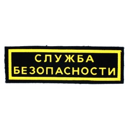 """Security Service"" insignia"