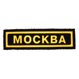 """Naszywka na pierś """"Moskwa"""""""
