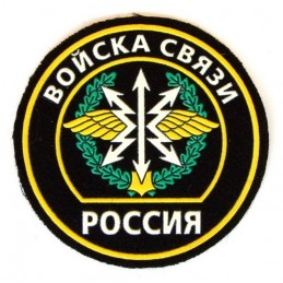 """Communication forces"" type of troops patch"