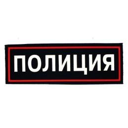 """""""Police"""" insignia , new model"""