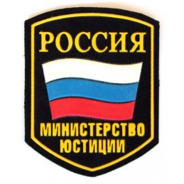"""Rassija Ministry of Justice"" patch with a flag"