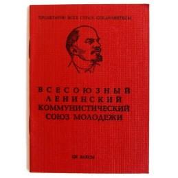 """Legitymacja członkowska """"Wszechzwiązkowego Leninowskiego Związku Młodzieży"""""""
