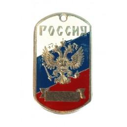 """Stalowy nieśmiertelnik """"Rosja"""", z flagą i godłem, emaliowany"""
