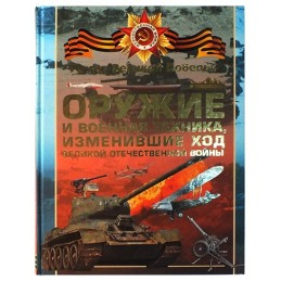 """""""Broń i uzbrojenie Wielkiej Wojny Ojczyźnianej""""  O. W. Doroszkiewicz"""