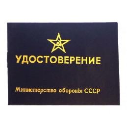 """Legitymacja do """"Odznaki Kwalifikacyjnej Sił Zbrojnych ZSRR"""", granatowa"""