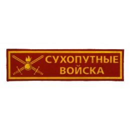 """Naszywka na pierś """"Siły Zbrojne Rosji"""" z godłem, czerwona"""