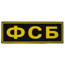 "Back patch - ""FSB"" (""Federal Security Service"")"
