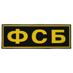 """Naszywka na plecy """"FSB"""" (""""Federalna Służba Bezpieczeństwa"""")"""