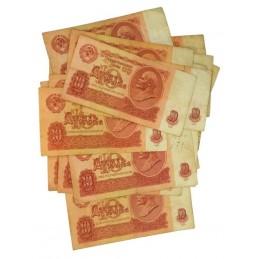 Banknot 10 Rubli, używany