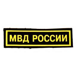 """Naszywka na pierś """"MWD Rosji"""""""