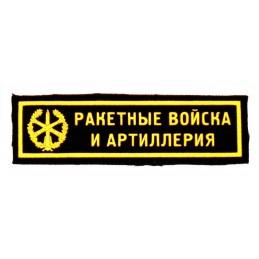 """Rocket & Artillery Forces"" insignia"