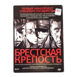 """""""Twierdza Brześć"""" - DVD"""