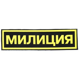 """Milicja"" - back patch"