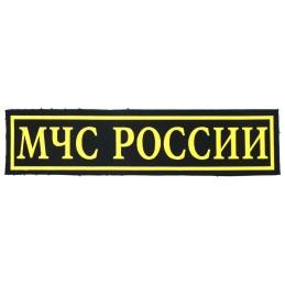 """Naszywka na plecy """"MCzS Rosji"""""""