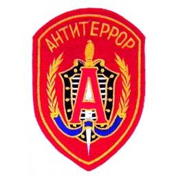 """Naszywka """"Antyterror Alfa"""", czerwona"""