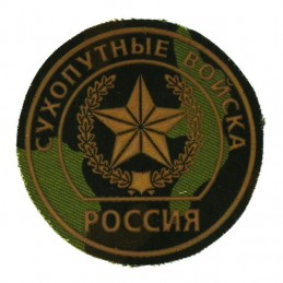 """Ground Forces"" type of troops patch, camouflage"
