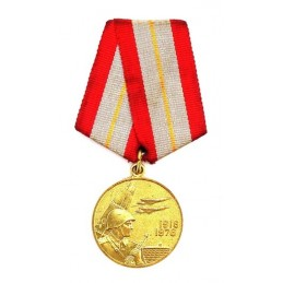 """60 Years of the Armed Forces"" medal"