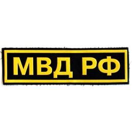 """Naszywka na plecy """"MWD RF"""""""