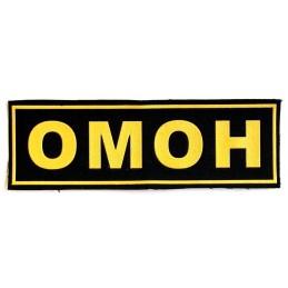 "Naszywka na plecy ""OMON"""