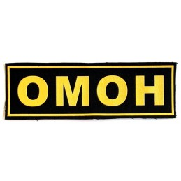 """OMON"" - back patch"