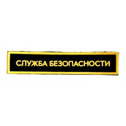 """Security Service"" patch, narrow"