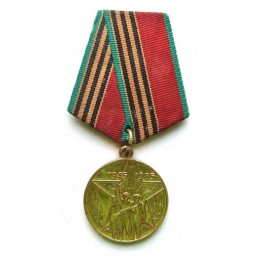 """40 years after Fatherland War"" medal"