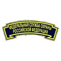 """Naszywka łuk na ramię """"Federalna Służba Ochrony Federacji Rosyjskiej"""""""