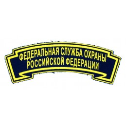"Stripe to the breast ""Federal Service of the Protection of the Russian Federation"""