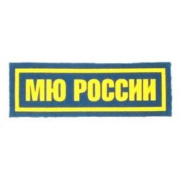 """Naszywka na pierś """"Ministerstwo Sprawiedliwości Rosji"""""""