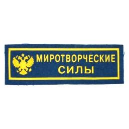 "Chest patch ""Peace Forces"",..."