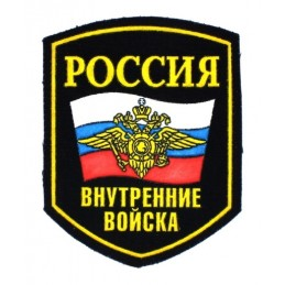 """Russia - Internal Forces"" patch with emblem"
