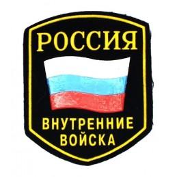 """Naszywka """"Rosja - Wojska..."""