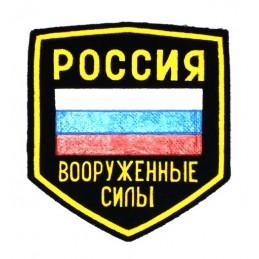 """Naszywka """"Rosja - Siły Zbrojne"""", wz 92"""