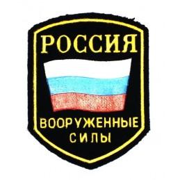 """Naszywka """"Rosja - Siły Zbrojne"""""""