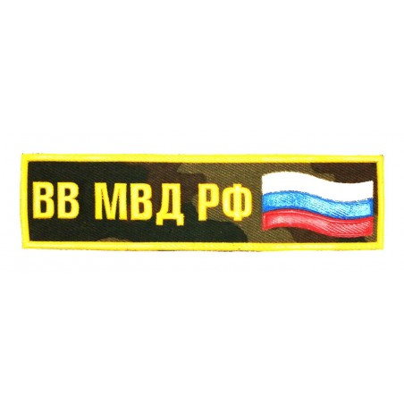 "Stripe ""VV MVD RF"", above pocket, comouflage"