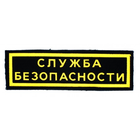 """Security Service"" patch"