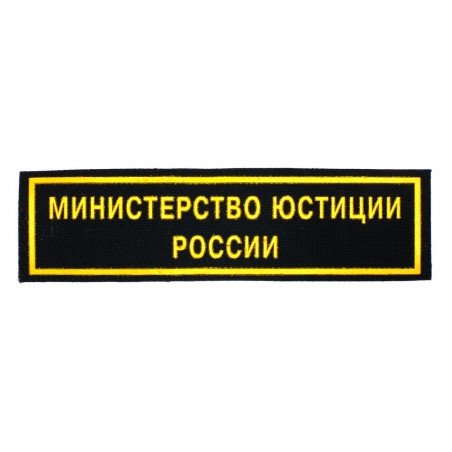 """Stripe to the breast """"Ministry of Justice Russia"""""""