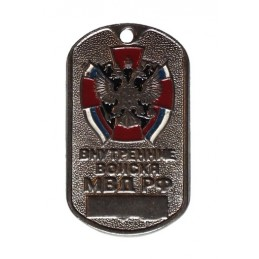 Steel dog-tags – VV MVD,...