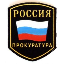 "Naszywka ""Rosja - Prokuratura"""
