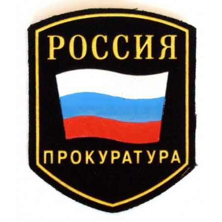 """Russia - Prosecutor's Office"" patch"