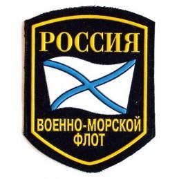 """Naszywka """"Flota Wojenno-Morska"""""""