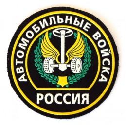 "Naszywka ""Wojska..."