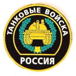 "Naszywka ""Wojska Pancerne""..."