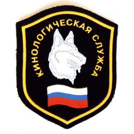 """Naszywka """"Służba Kynologiczna"""" z flagą"""