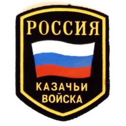 """Naszywka """"Kozackie Wojska"""" z flagą"""