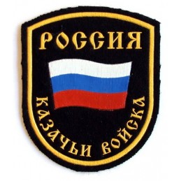 """Cossack Army"" patch with a flag and stylized inscription"