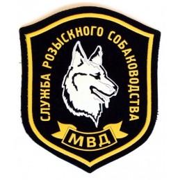 """Naszywka """"Służba Poszukiwacza - Przewodnik Psa - MWD"""""""